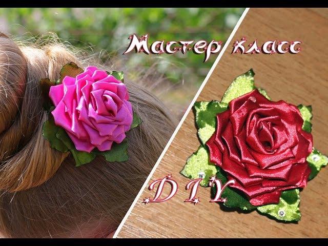 ОРИГИНАЛЬНАЯ РОЗА из лент своими руками / DIY Rose of Satin ribbon/ Djuce Julia