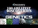 Discovery 100 Величайших Открытий Генетика / 8 серия