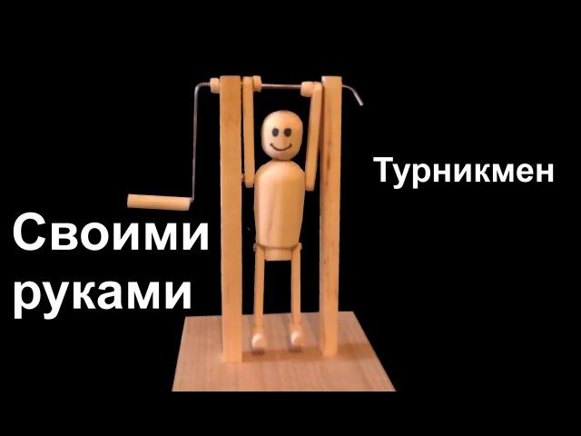 Своими руками - Деревянная игрушка - турникмен. Материалы и сборка