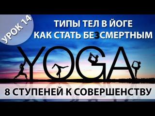 Йога для начинающих, Урок 14 - Типы тел в Йоге, как стать бессмертным!