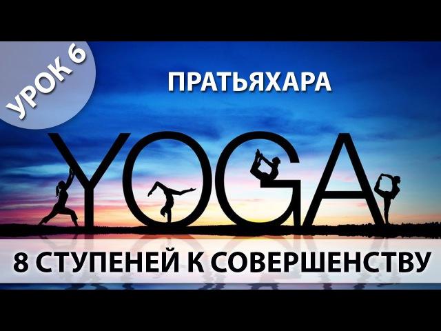 Йога для начинающих, Урок 6 - Пратьяхара [Управление органами чувств]