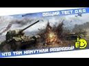   World of Tanks   Что намутили разрабы?