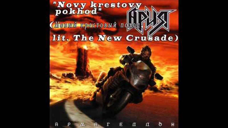Aria - Armageddon - Full Album | Ария - Армагеддон