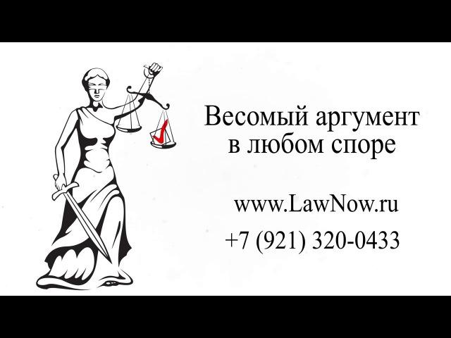 LawNow.ru: правовая помощь - весомый аргумент (v.1) Адвокат, судебные споры