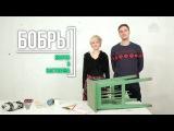Крутые Бобры - Бобер ТВ - столик (DIY)