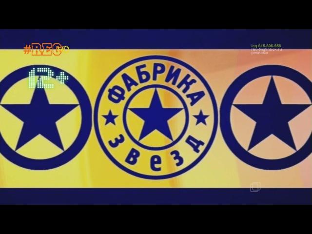 Фабрика звёзд-4 - Четвертый отчетный концерт HD 12