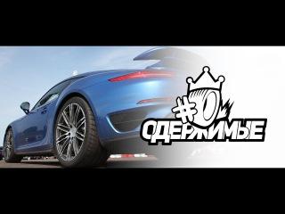 Быстро, дорого и скучно! Porsche 911 Turbo S (991) ОДЕРЖИМЫЕ