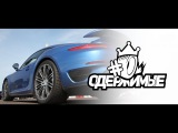 Быстро, дорого и скучно! Porsche 911 Turbo S 991 ОДЕРЖИМЫЕ
