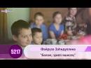 Файруза Загидуллина Балам диеп яшисен HD 1080p