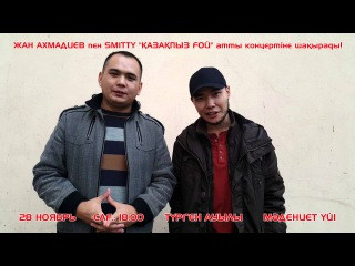 ЖАН АХМАДИЕВ пен SMITTY концертке шақыру! с. Тургень (Алматы обл.)