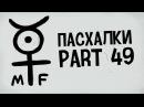 Пасхалки Mr. Freeman - Part 49