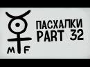 Пасхалки Mr. Freeman - Part 32