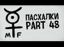 Пасхалки Mr. Freeman - Part 48