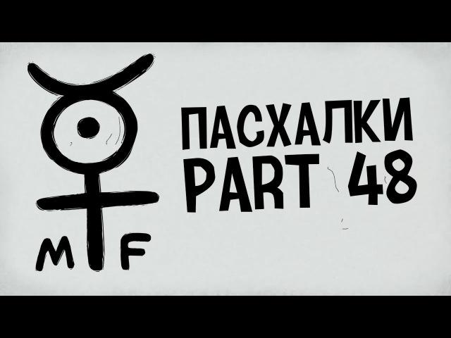Пасхалки Mr Freeman Part 48