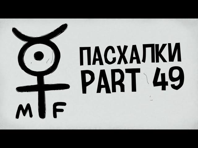 Пасхалки Mr Freeman Part 49