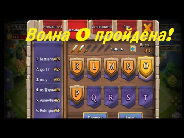 Битва замков - Волна O пройдена