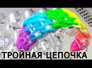 Браслет ТРОЙНАЯ ЦЕПОЧКА ◙◙◙ из резинок на станке ◙◙◙ Как плести из резинок Rainbow loom