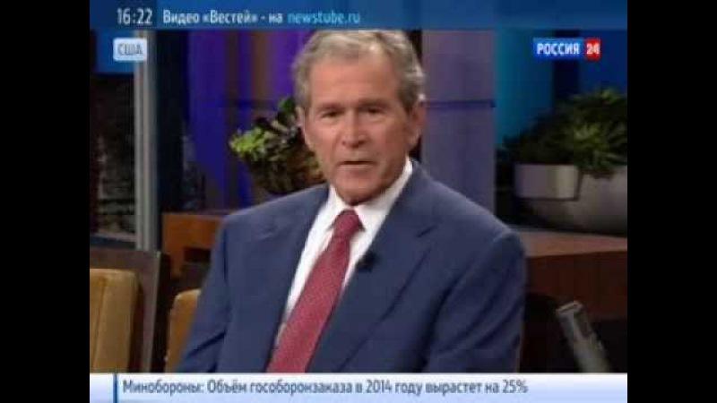 Буш: пусть лучше шутят про Обаму, чем про меня