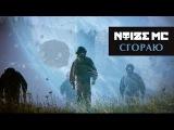 Noize MC  Сгораю (Official Music Video)