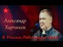Александр Харчиков - В России Революция была!