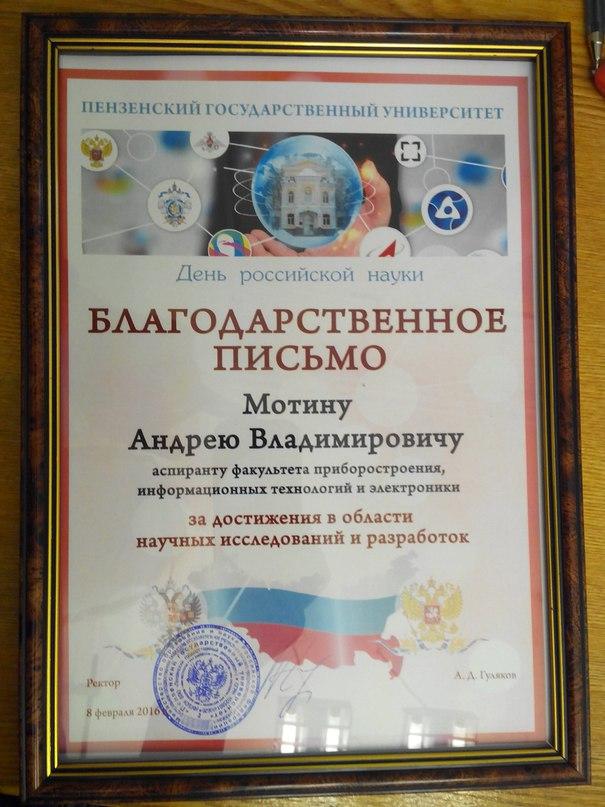 Андрей Мотин |