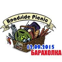 БарахолкаRoadside Picnic 12.09.2015