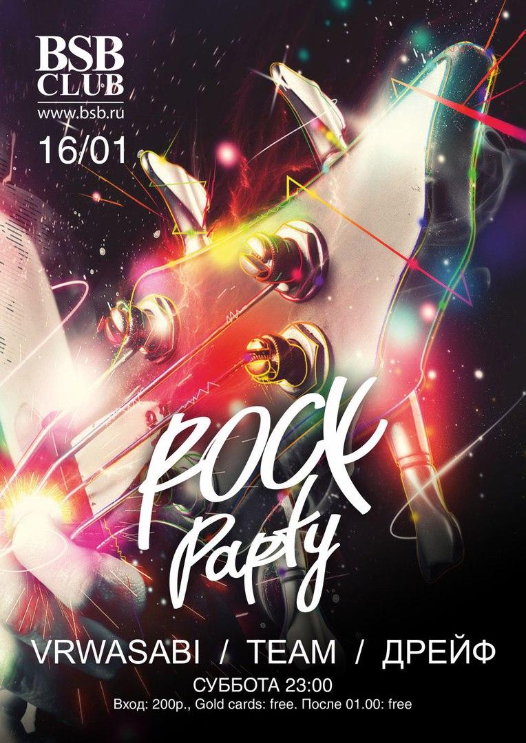 Афиша Владивосток ROCK PARTY в BSB 16.01