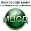 Центр сертификации и декларирования