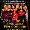 Flirt De Luxe Strip Club, г.Одесса