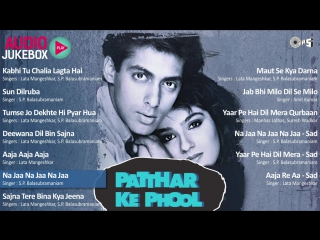 Patthar Ke Phool Audio Songs Jukebox _ Salman Khan, Raveena Tandon, Raam Laxman