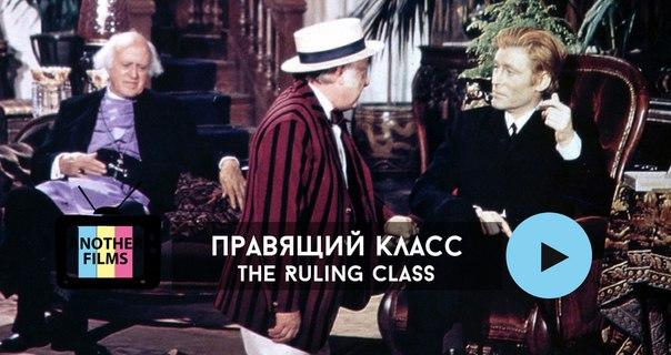 Правящий класс (The Ruling Class)