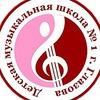 Первая Музыкальная школа в Глазове