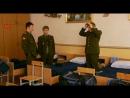 Кремлёвские курсанты 1 сезон 61 серия (СТС 2009)