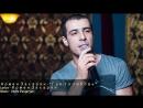 Армен Захарян - ' Где-то любовь ' New 2015