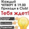 Sun Business Club встреча