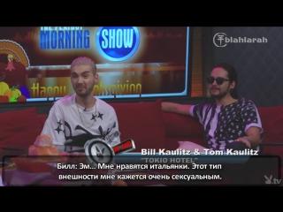 Bill and Tom Kaulitz on The Playboy radio Morning Show 20.11.2014