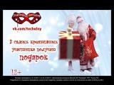 НОВОГОДНИЙ МАСКАРАД на ЧЕЛНЫ-ТВ