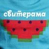 «Свитерама» — свитера и аксессуары