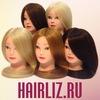 Учебные головы - манекены HairLiz