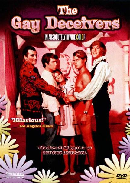 Голубые обманщики (1969)