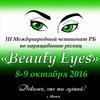 """Чемпионат РБ по наращиванию ресниц """"Beauty eyes"""""""