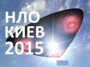 ШОК! Реальное НЛО в Киеве над м.Позняки