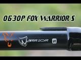 Выбор первого карпового удилища! Обзор Fox Warrior S