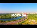 Москва: Центр, запад и северо-запад (Москва с высоты птичьего полета)
