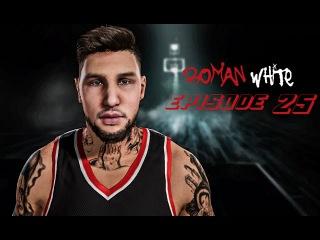 NBA 2K16 - Roman White [Episode 25] - Дебют за SA Spurs !