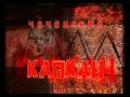 ИЗМЕНА Чеченский капкан 3 серия Ссученый кремль