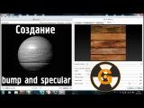 Быстрое создание bump и specular карты для текстуры через PixPlant