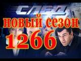 СЛЕД 1266 серия: Девятая жизнь. Новый сезон сериала СЛЕД октябрь 2015!