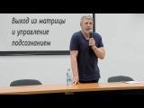 Георгий Сидоров. Выход из матрицы и управление подсознанием