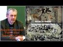 Владимир Шемшук Тайны мира Запретная история Руси Битва за Землю